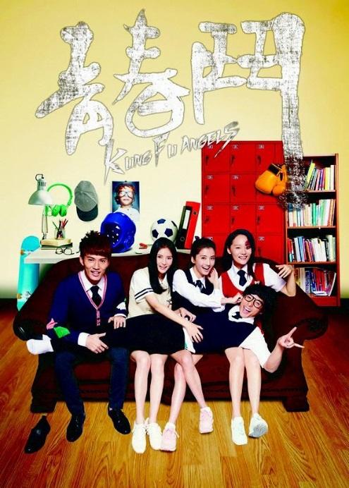 Kung Fu Angels 天使高校 Movie Poster, 2014