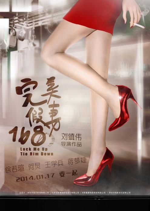 Lock Me Up, Tie Him Down 完美假妻168 Movie Poster, 2014