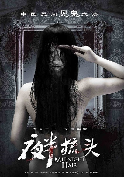 Midnight Hair 夜半梳頭 Movie Poster, 2014