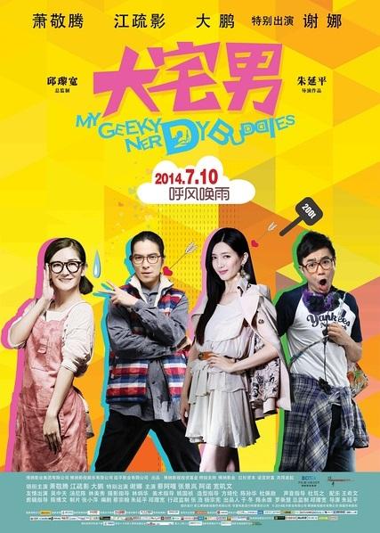 My Geeky Nerdy Buddies 大宅男 Movie Poster, 2014