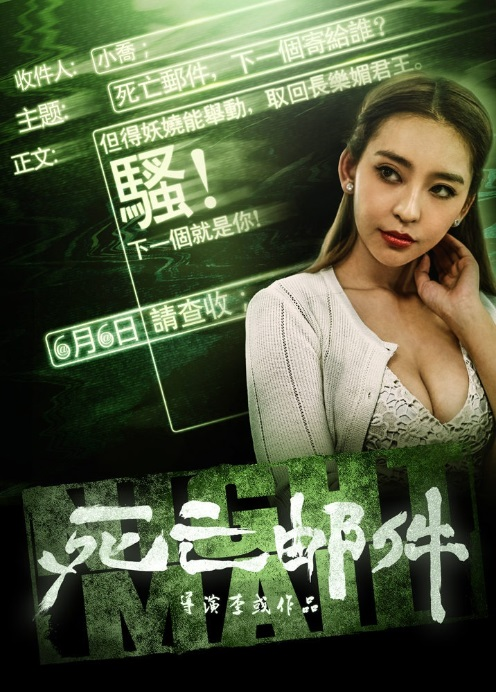 Night Mail 死亡郵件 Movie Poster, 2014