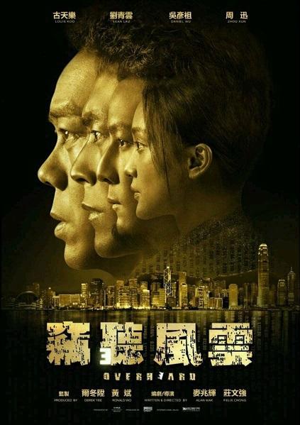 Overheard 3 竊听風雲3 Movie Poster, 2014