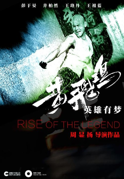 Rise of the Legend 黃飛鴻之英雄有夢 Movie Poster, 2014