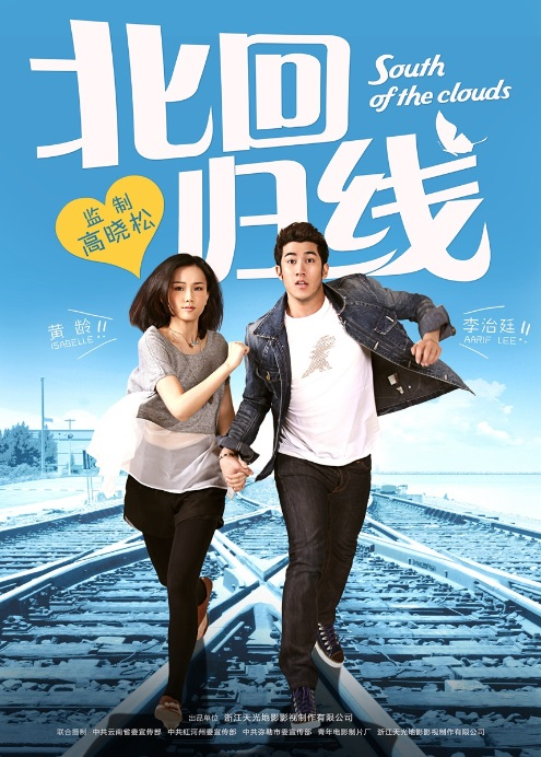 South of the Clouds 北回歸線 Movie Poster, 2014