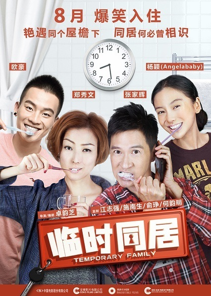 Temporary Family 失戀急讓 Movie Poster, 2014