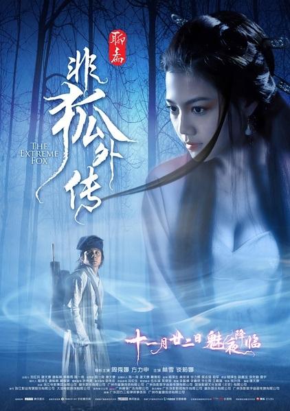 The Extreme Fox 非狐外傳 Movie Poster, 2014