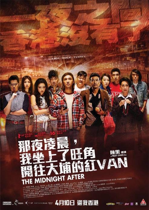 The Midnight After 那夜凌晨,我坐上了旺角開往大埔的紅VAN Movie Poster, 2014