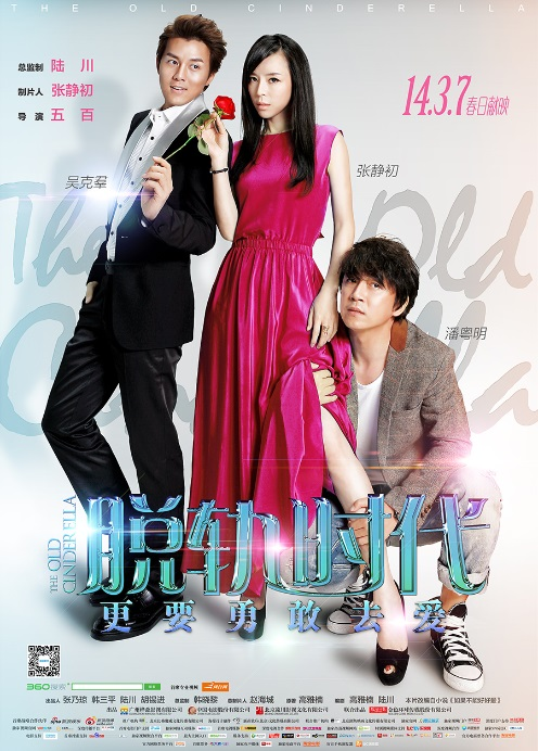 The Old Cinderella 脫軌時代 Movie Poster, 2013