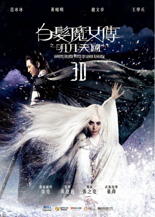 The White Haired Witch of Lunar Kingdom 白發魔女傳之明月天國 Movie Poster, 2014