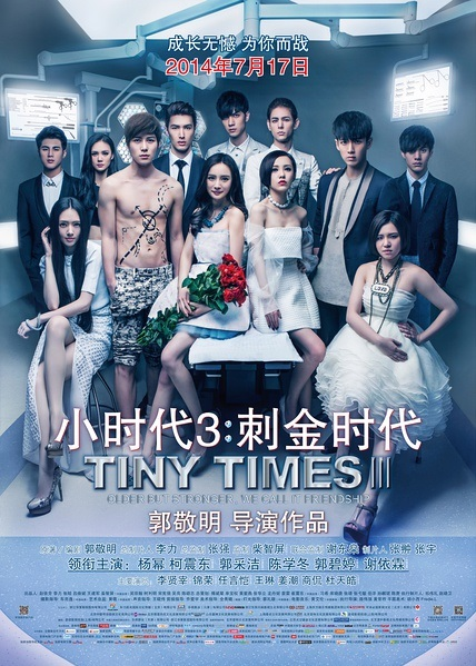 Tiny Times 3 小時代3:刺金時代 Movie Poster, 2014