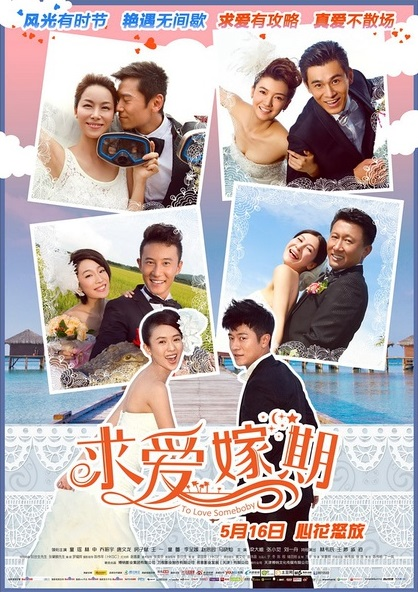 To Love Somebody 求愛嫁期 Movie Poster, 2014