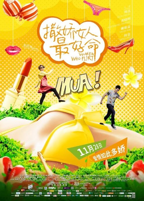 Women Who Flirt 撒嬌女人最好命 Movie Poster, 2014