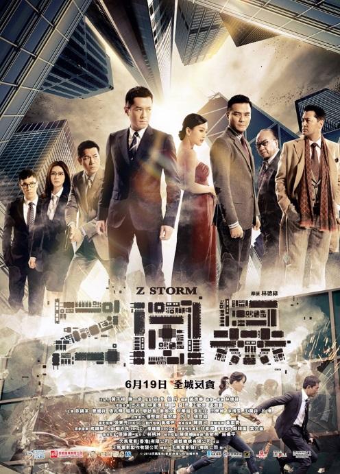 Z Storm Z風暴 Movie Poster, 2014