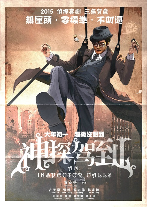 An Inspector Calls 神探駕到 Movie Poster, 2015