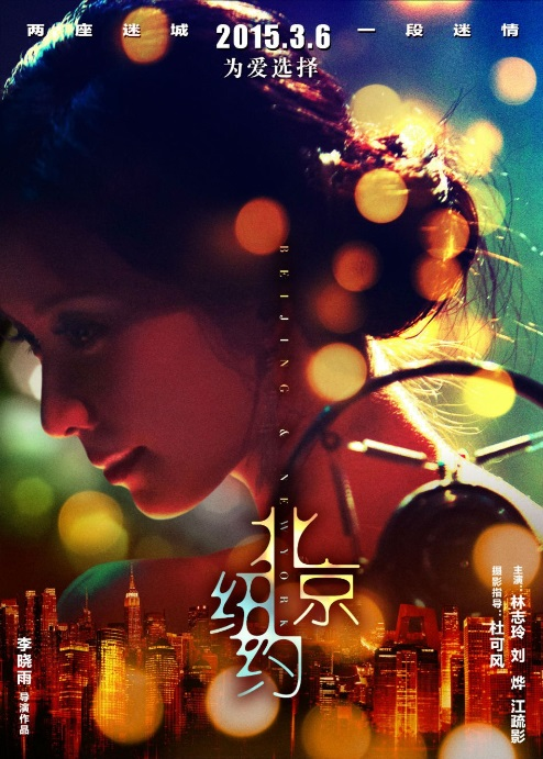 Beijing & New York 北京,紐約 Movie Poster, 2015