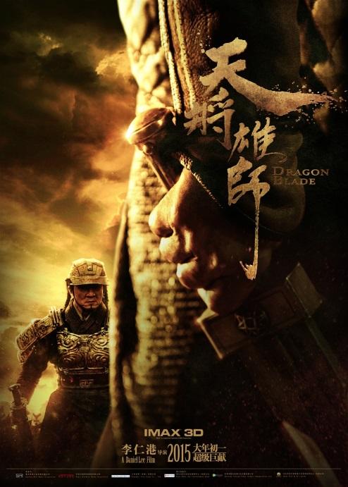 Dragon Blade 天將雄獅 Movie Poster, 2015