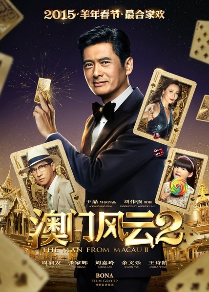 From Vegas to Macau 2 賭城風雲Ⅱ Movie Poster, 2015