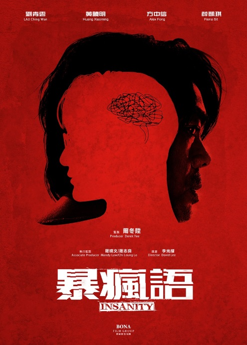 Insanity 暴瘋語 Movie Poster, 2015 Hong Kong film