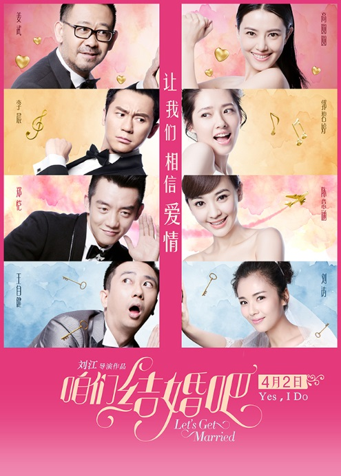 Let's Get Married 咱們結婚吧 Movie Poster, 2015 China film