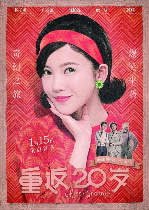 Miss Granny 重返20歲 Movie Poster, 2015