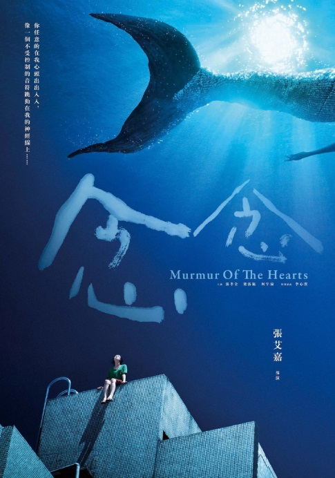 Murmur of the Hearts 念念 Movie Poster, 2015