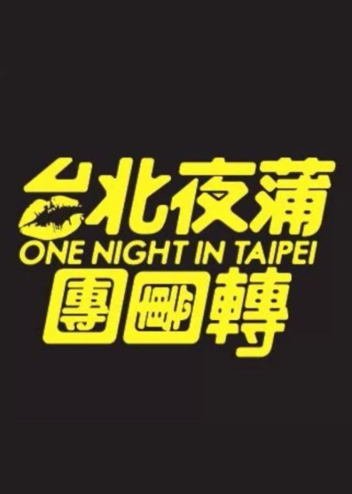 One Night in Taipei 台北夜蒲團團轉 Movie Poster, 2015
