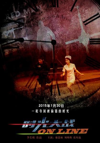 Online 時光大戰 Movie Poster, 2015