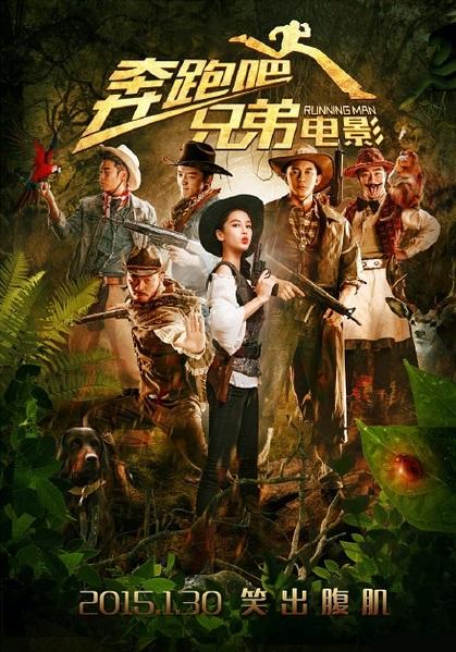 Running Man 奔跑吧兄弟 Movie Poster, 2015