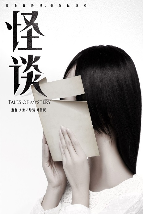 Tales of Mystery 怪談 Movie Poster, 2015
