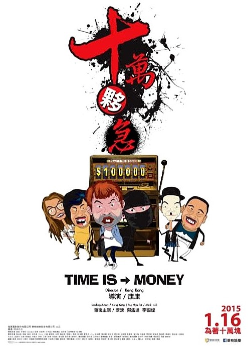Time Is Money 十萬夥急 Movie Poster, 2015