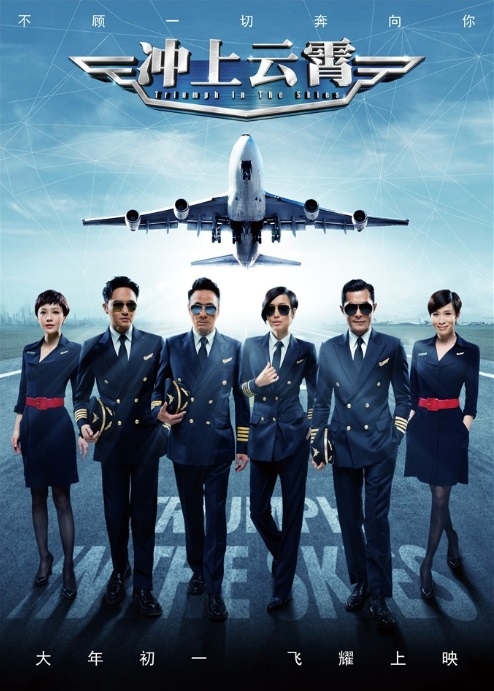 Triumph in the Skies 衝上雲霄 Movie Poster, 2015