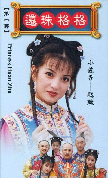 Princess Pearl Poster, 1998, Actress: Ruby Lin Xin-Ru, Chinese Drama Series