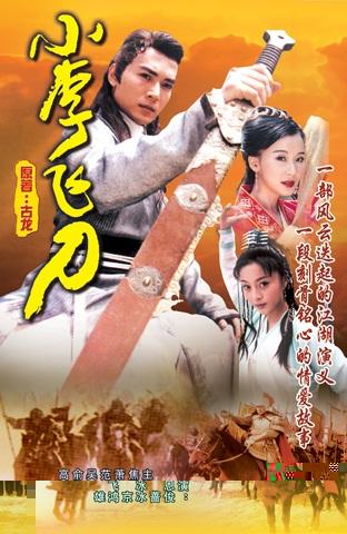 Legend of Dagger Li Poster, 1999, Actor: Vincent Jiao En-Jun, Chinese Drama Series