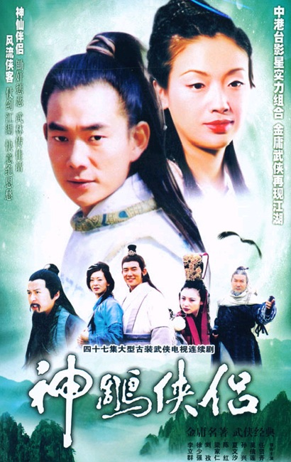 Return of the Condor Heroes Poster, 1999