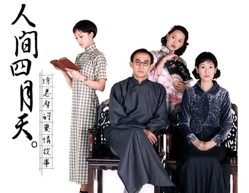 April Rhapsody Poster, 2000, Chinese Drama Series