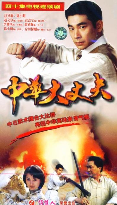 Chinese Hero Poster, 2000
