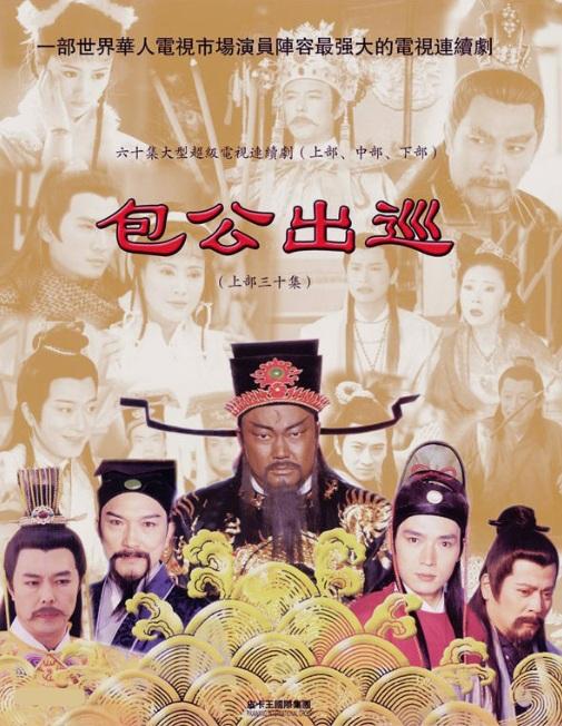 Return of Justice Bao Poster, 2000, Actor: Vincent Jiao En-Jun, Chinese Drama Series
