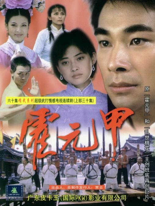 Huo Yuanjia Poster, 2001