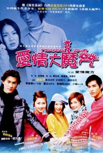 Magical Love Poster, 2001, Actor: Blue Lan Cheng-Long, Taiwanese Drama Series