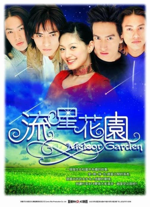 Meteor Garden Poster, 2001, Actress: Barbie Hsu Hsi Yuan, Taiwanese Drama Series