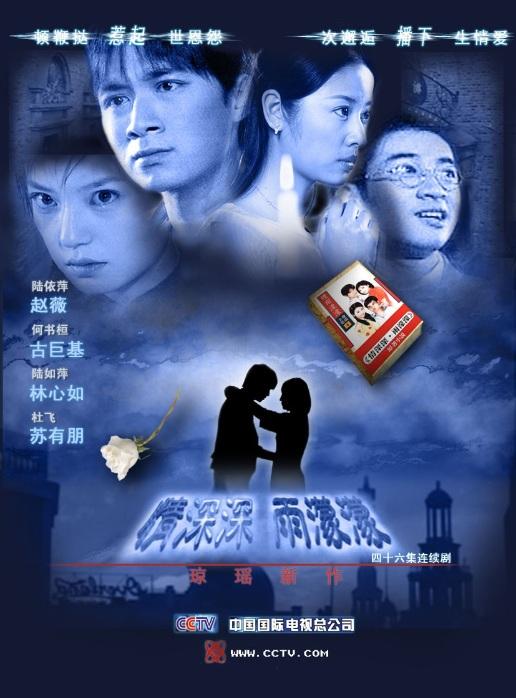 Romance in the Rain, Alec Su, Zhao Wei