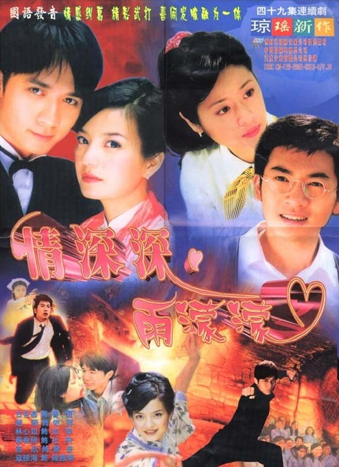 Romance in the Rain Poster, 2001, Actor: Alec Su You Peng, Chinese Drama Series