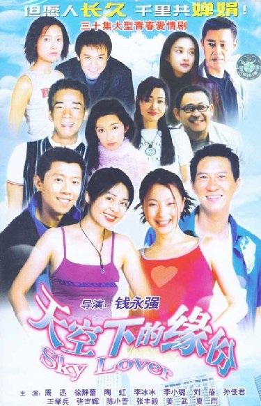 Sky Lover Poster, 2001
