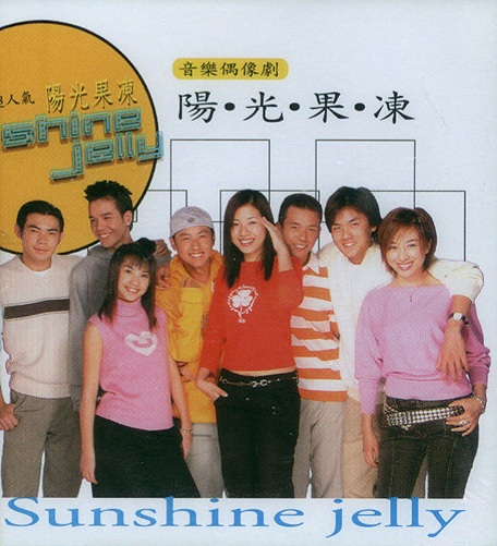 Sunshine Jelly Poster, 2001