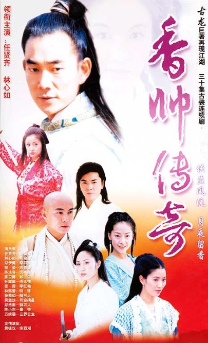 The New Adventures of Chor Lau-Heung Poster, 2001, Actor: Dicky Cheung  Wai-Kin, Hong Kong Drama Series