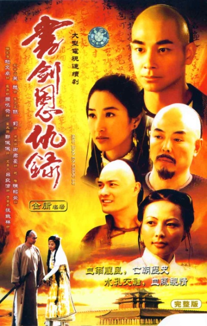 Book and Sword, Gratitude and Revenge Poster, 2002, Actor: Vincent Zhao Wen-Zhuo, Chinese Drama Series