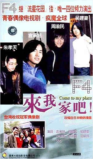 Come to My Place Poster, 2002, Actor: Vanness Wu Jian-Hao, Taiwanese Drama Series
