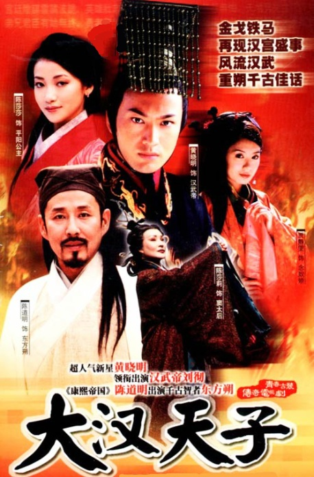 Emperor of Han Dynasty Poster, 2002, Actor: Huang Xiaoming, Chinese Drama Series