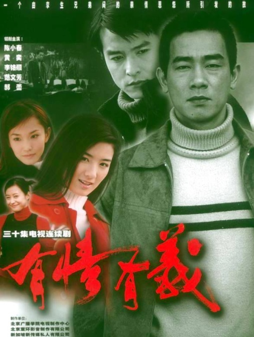 Having Relation Poster,2002