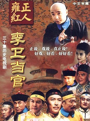 Li Wei the Magistrate Poster, 2002